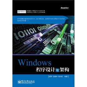 【二手包邮】Windows程序设计与架构 蔺华 电子工业出版社