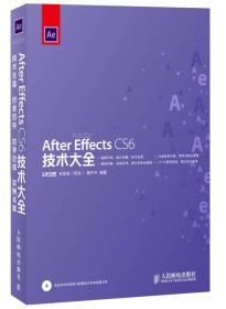 满29包邮 二手After Effects CS6技术大全 吉家进,樊宁宁 人民邮电出版社