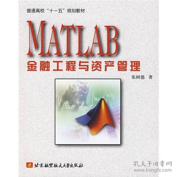 """普通高校""""十一五""""规划教材:MATLAB金融工程与资产管理"""