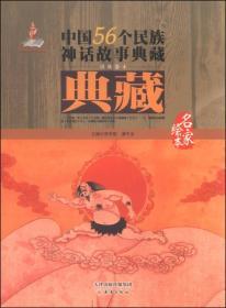 中国56个民族神话故事典藏·名家绘本:汉族卷4