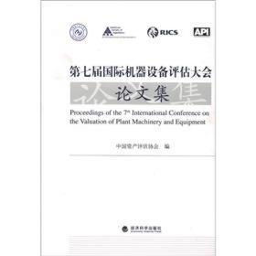 第七届国际机器设备评估大会论文集