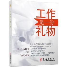 正版 工作是一份礼物 海特利 陈晓微 译 华文出版社
