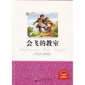 青少年必读丛书:会飞的教室