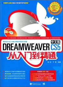DREAMWEAVER CS5中文版从入门到精通