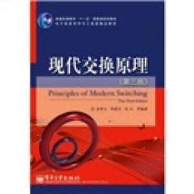 """现代交换原理(第3版)/普通高等教育""""十一五""""国家级规划教材"""