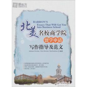 新东方·北美名校商学院留学申请写作指导及范文