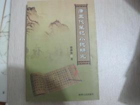 唐五代笔记小说研究