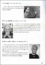 大学意大利语教程3:文化面面观(上)