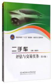 二手车评估与交易实务第3版·汽车工程师系列庞昌乐北京理工大学