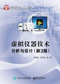 虛擬儀器技術分析與設計(第3版)