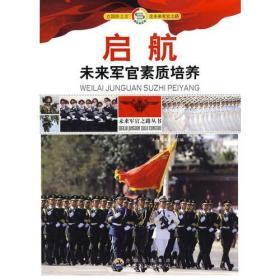 未来军官之路丛书:启航--未来军官素质培养
