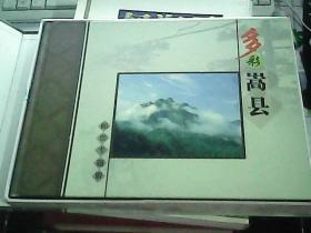 多彩蒿县·邮票专题册(书内邮票齐全、附光盘1张)