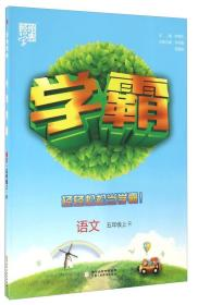 学霸五年级语文数学英语上册江苏版3本套装