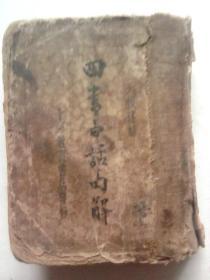 四书白话句解(民国36年出版吴陵王天恨述解)