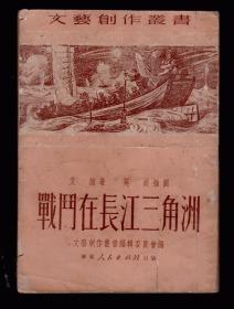 十七年小说《战斗在长江三角洲 》 1951年一版一印