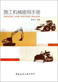 施工机械使用手册