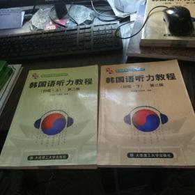 韩国语听力教程(初级.上下)第二版