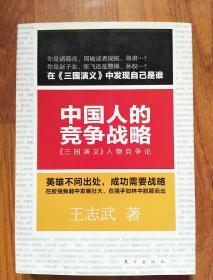 中国人的竞争战略:《三国演义》人物竞争论