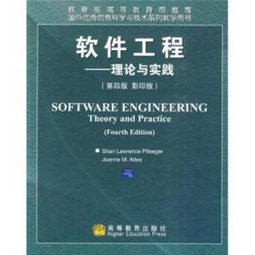 软件工程 理论与实践(第4版影印版)