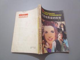 外国电影家的故事(少年百科丛书)