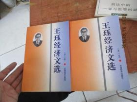 王珏经济文选.第一、二卷 合售