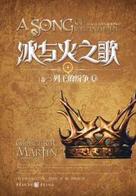 冰与火之歌·卷二·列王的纷争(下)