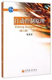 自动控制原理  第2版  上册