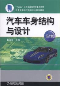 正版汽车车身结构与设计第二2版智淑亚著机械工业出版社9787111568216ai2