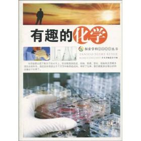 探索学科科学奥秘丛书:有趣的化学