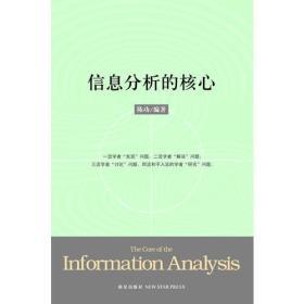 信息分析的核心