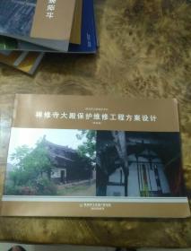 陕西省文物保护单位禅修寺大殿保护维修工程方案设计