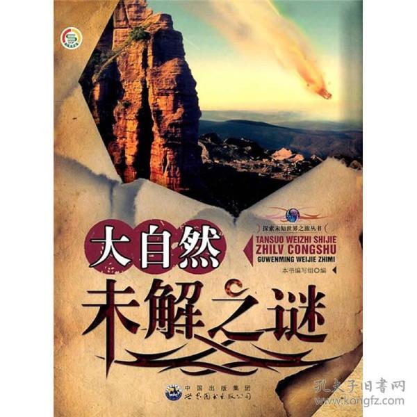 探索未知世界之旅丛书:大自然未解之谜