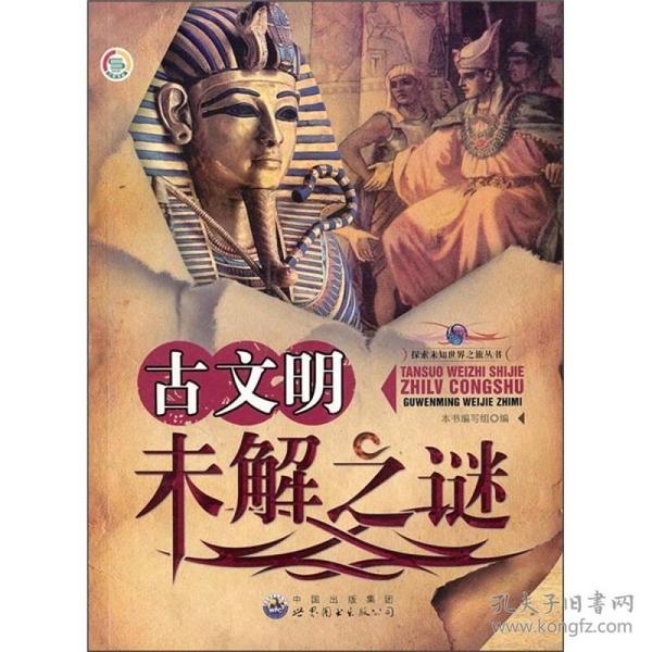 探索未知世界之旅丛书:古文明未解之谜