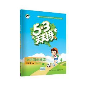小儿郞2021秋季53天天练小学同步阅读3年级上册