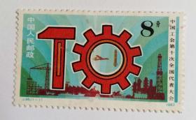 J98 中国工会第十次全国代表大会邮票
