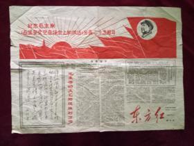 东方红.10号.文革小报