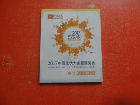 2017中国光伏大会暨展览会 会刊