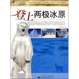 探险者发现之旅丛书:登上两极冰原