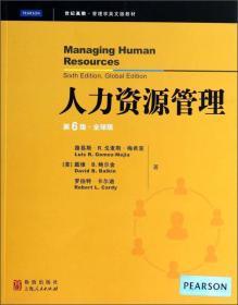 人力资源管理(第6版·全球版)/世纪高教·管理学英文版教材