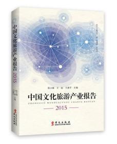 中国文化旅游产业报告2015 陈少峰,王起,王建平 华文出版社 9
