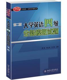 大学英语四级全新模拟试题(第二版)