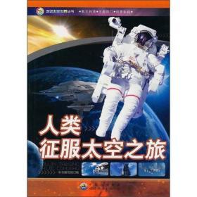 走进太空世界丛书:人类征服太空之旅