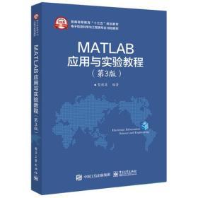 MATLAB应用与实验教程(第3版)