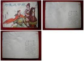 《千里送京娘》,福建人民1982,3第一版69万册.76号,连环画