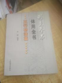 形意拳术体用全书(五行功法篇)