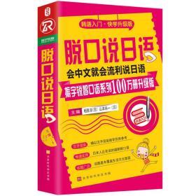 脱口说日语(全新修订升级版)