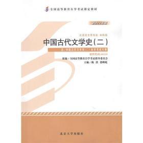 自考教材 中国古代文学史(二)(2011年版)自学考试教材