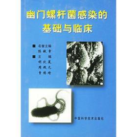 幽门螺杆菌感染的基础与临床