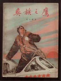 十七年小说《彝族之鹰》66年一版一印