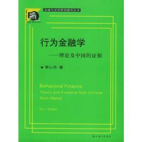 行为金融学:理论及中国的证据